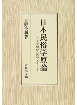 日本民俗学原論 人文学のためのレッスン