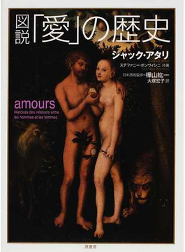 図説「愛」の歴史の表紙