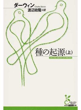 種の起源 上(光文社古典新訳文庫)