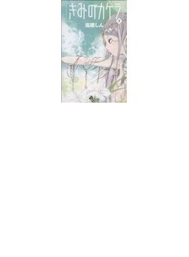 きみのカケラ LOOK FOR ONE PIECE.TO THE FUTURE OF YOURS 7(少年サンデーコミックス)