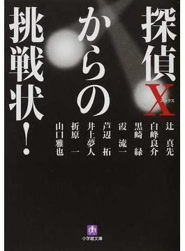 探偵Xからの挑戦状! 1(小学館文庫)