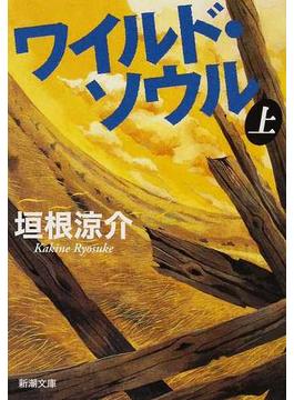 ワイルド・ソウル 上(新潮文庫)