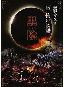 黒陰(竹書房文庫)