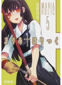 まりあ・ほりっく 5 (MFコミックスアライブシリーズ)(MFコミックス アライブシリーズ)