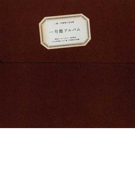 一号館アルバム 梅佳代、ホンマタカシ、神谷俊美3人の写真家による三菱一号館復元の記録 三菱一号館竣工記念展
