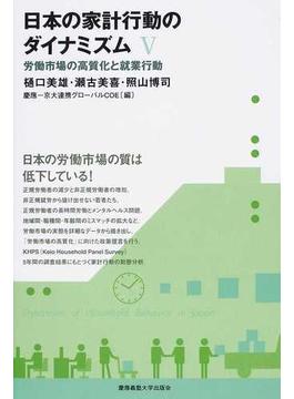 日本の家計行動のダイナミズム 5 労働市場の高質化と就業行動