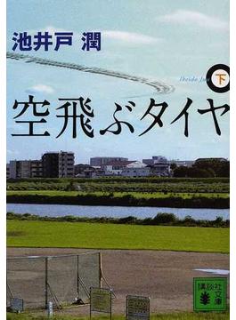 空飛ぶタイヤ 下(講談社文庫)