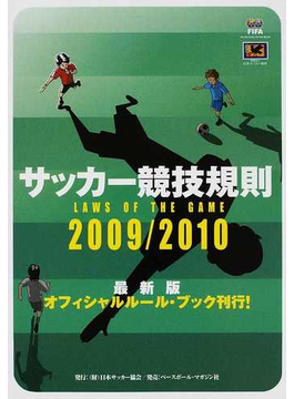 サッカー競技規則 2009/2010