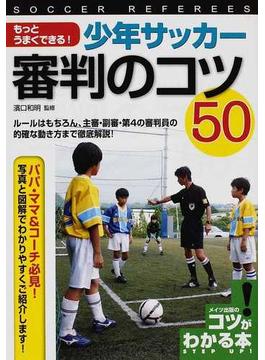 もっとうまくできる!少年サッカー審判のコツ50 ルールはもちろん、主審・副審・第4の審判員の的確な動き方まで徹底解説!