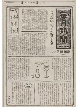 毎月新聞(中公文庫)