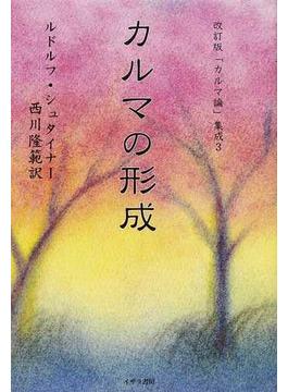 「カルマ論」集成 改訂版 3 カルマの形成