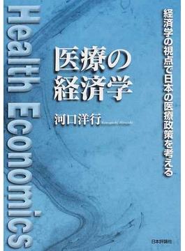 医療の経済学 経済学の視点で日本の医療政策を考える