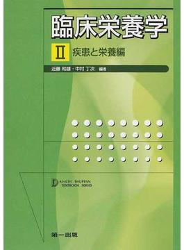 臨床栄養学 第2版 2 疾患と栄養編