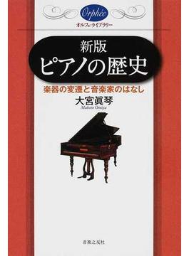 ピアノの歴史 楽器の変遷と音楽家のはなし 新版