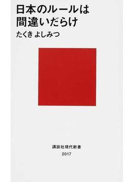 日本のルールは間違いだらけ(講談社現代新書)
