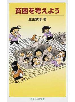 貧困を考えよう(岩波ジュニア新書)