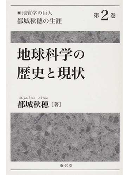 「地質学の巨人」都城秋穂の生涯 第2巻 地球科学の歴史と現状