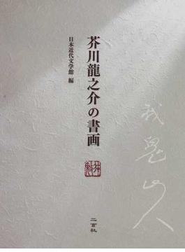 芥川龍之介の書画