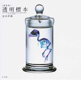 新世界透明標本 1