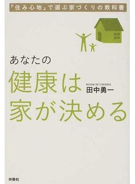 あなたの健康は家が決める 「住み心地」で選ぶ家づくりの教科書