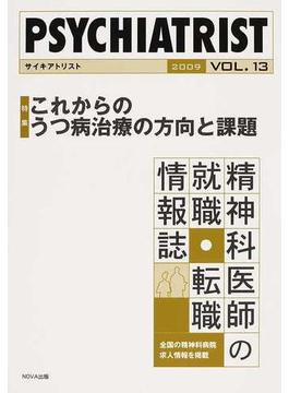 サイキアトリスト 精神科医師の就職・転職情報誌 VOL.13(2009)