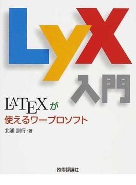 LyX入門 LATEXが使えるワープロソフト