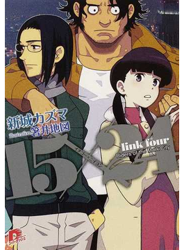15×24 link four Riders of the Mark City(集英社スーパーダッシュ文庫)