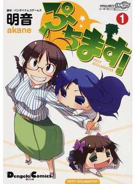 ぷちます! 1 PETIT IDOLM@STER (Dengeki Comics EX)(電撃コミックスEX)