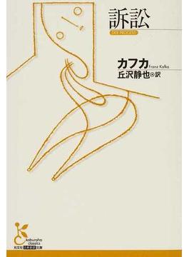 訴訟(光文社古典新訳文庫)