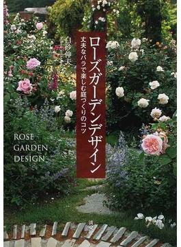 ローズガーデンデザイン 丈夫なバラで楽しむ庭づくりのコツ