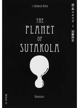惑星スタコラ 1