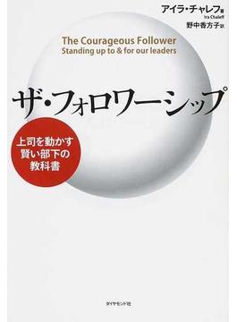 ザ・フォロワーシップ 上司を動かす賢い部下の教科書