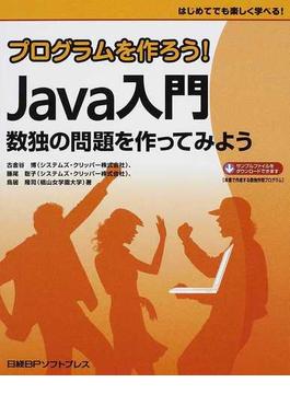 プログラムを作ろう!Java入門 数独の問題を作ってみよう はじめてでも楽しく学べる!