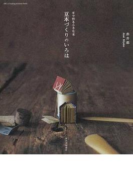 豆本づくりのいろは 手で作る小さな本