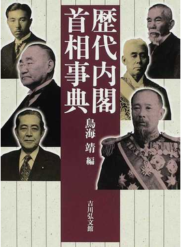 歴代内閣・首相事典の通販/鳥海 ...
