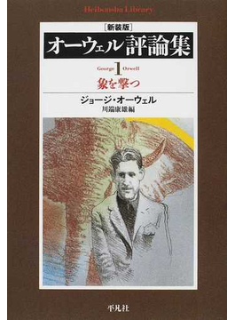オーウェル評論集 新装版 1 象を撃つ(平凡社ライブラリー)