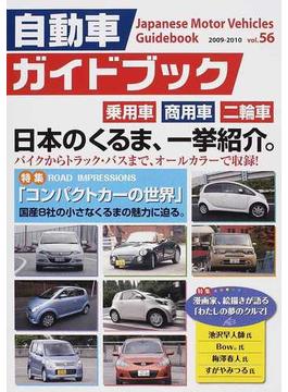 自動車ガイドブック vol.56(2009−2010)