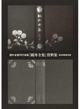 『鷗外全集』資料集 鷗外全集刊行会版