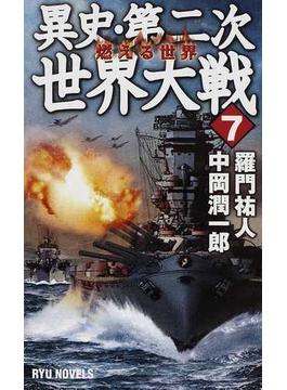 異史・第二次世界大戦 7 燃える世界