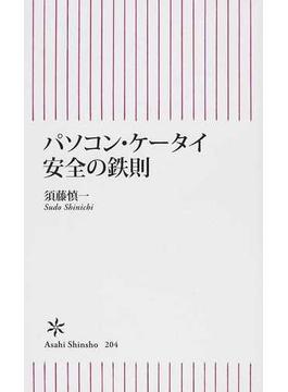 パソコン・ケータイ安全の鉄則(朝日新書)