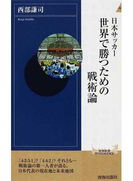 日本サッカー世界で勝つための戦術論(青春新書INTELLIGENCE)