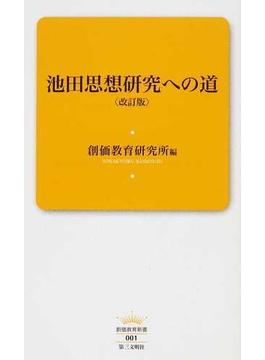 池田思想研究への道 改訂版