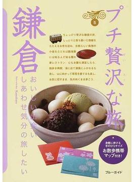 プチ贅沢な旅 第3版 5 鎌倉(ブルーガイド)