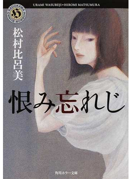 恨み忘れじ(角川ホラー文庫)