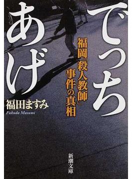 でっちあげ 福岡「殺人教師」事件の真相(新潮文庫)
