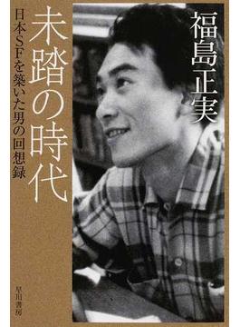 未踏の時代 日本SFを築いた男の回想録(ハヤカワ文庫 JA)