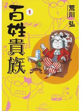 百姓貴族 1 (WINGS COMICS)(WINGS COMICS(ウィングスコミックス))