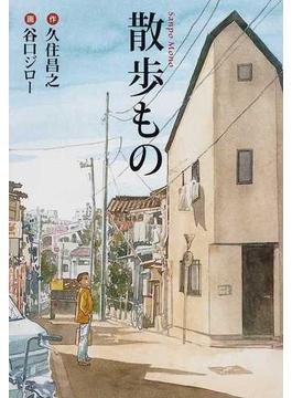 散歩もの(扶桑社文庫)