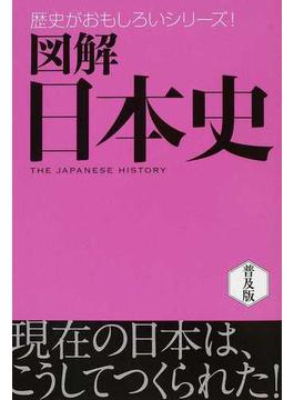 図解日本史 普及版