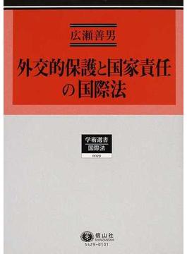 外交的保護と国家責任の国際法
